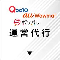 Qoo10 Wowma! ポンパレ運営代行